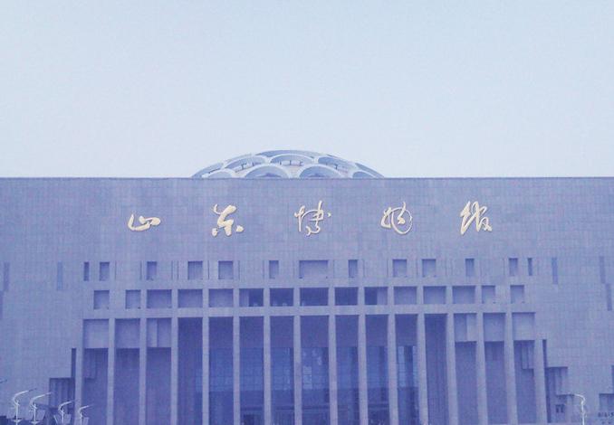 郭沫若版山东博物馆草书匾额