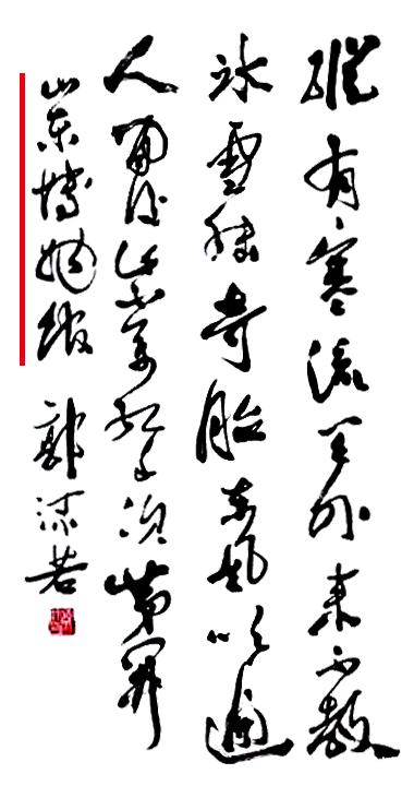 """山东博物馆馆名草书""""题字""""来源"""