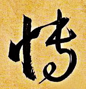 """孙过庭""""博""""字草书写法"""