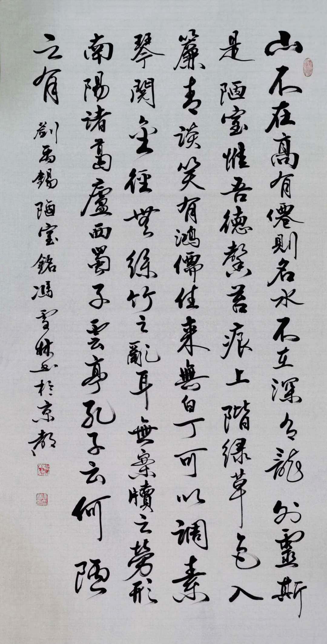 刘禹锡《陋室铭》行书书法作品
