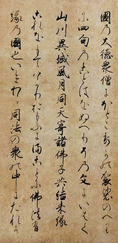 """《东征传绘卷》""""山川异域,风月同天。""""局部"""