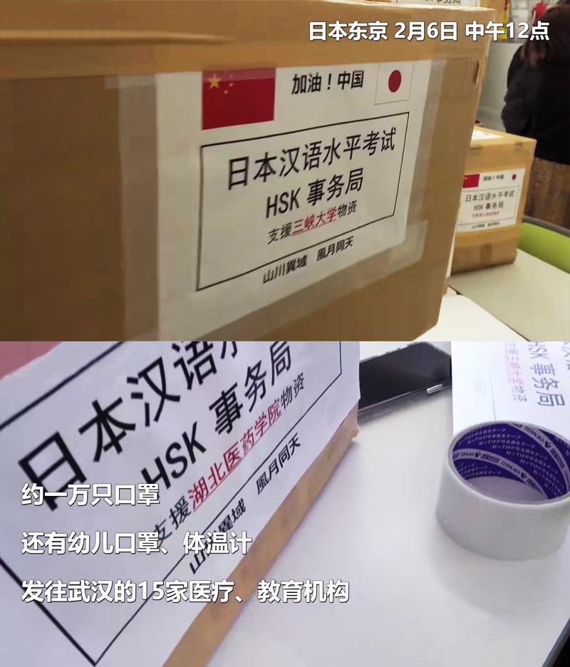 """日本汉语水平考试HSK事务局支援湖北物资的标签上写着""""山川异域,风月同天。"""""""