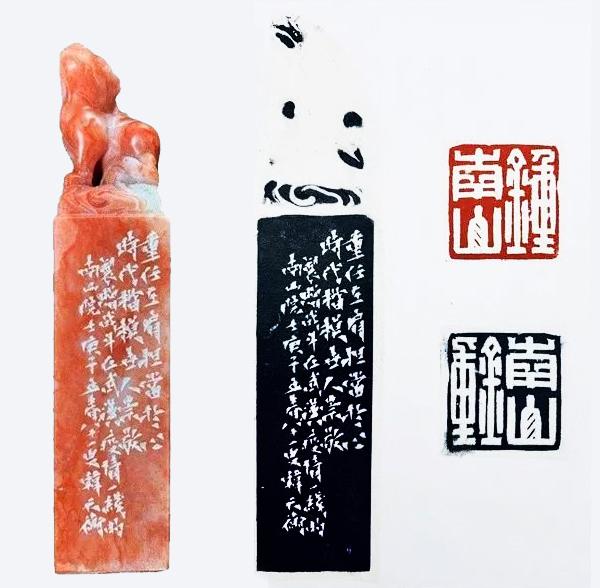 篆刻大师韩天衡为钟南山院士刻印一枚