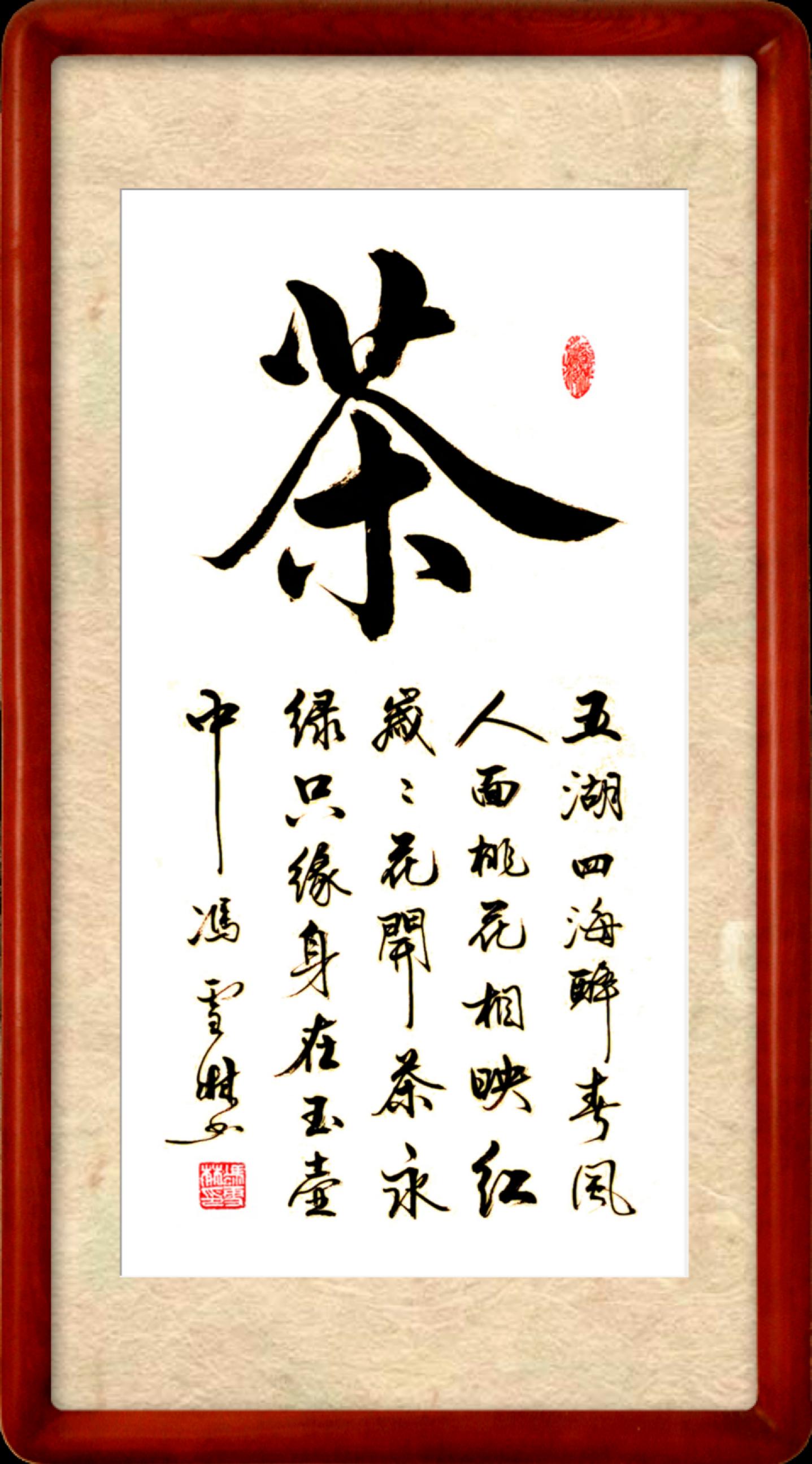 茶――五湖四海醉春风,人面桃花相映红。岁岁花开茶永绿,只缘身在玉壶中。书法作品欣赏