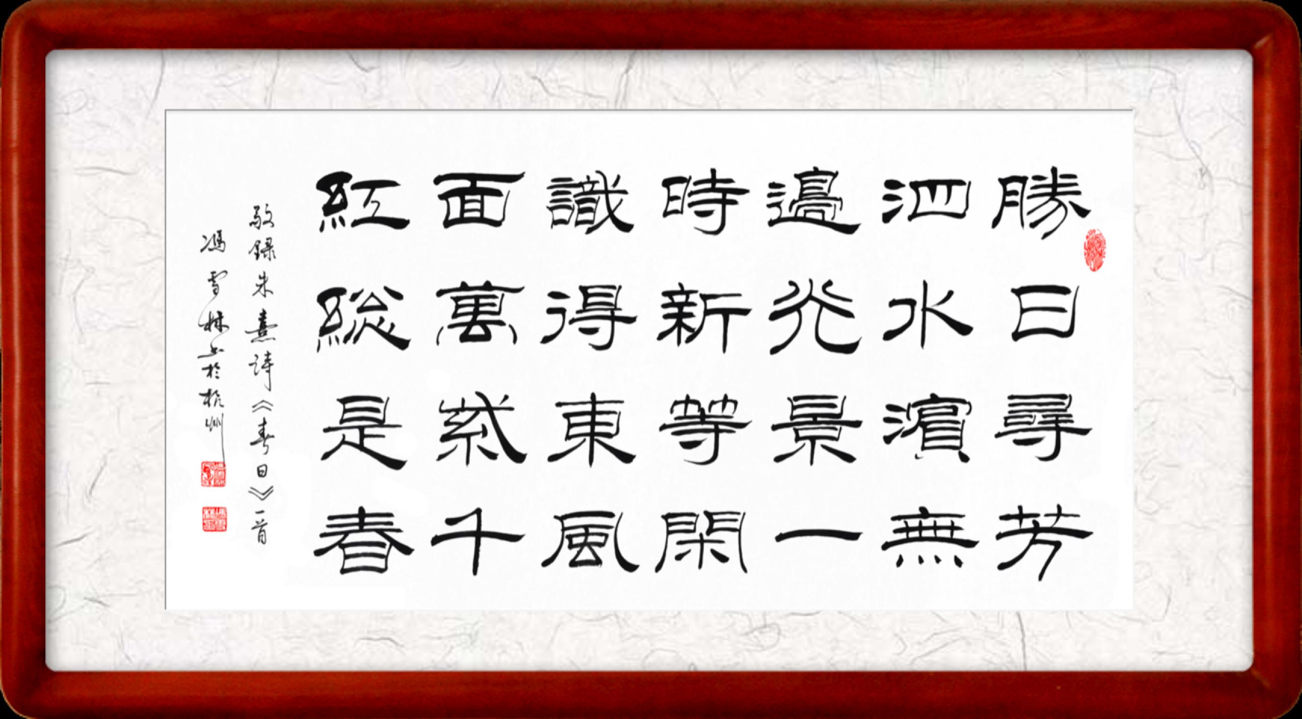 朱熹《春日》隶书书法作品欣赏