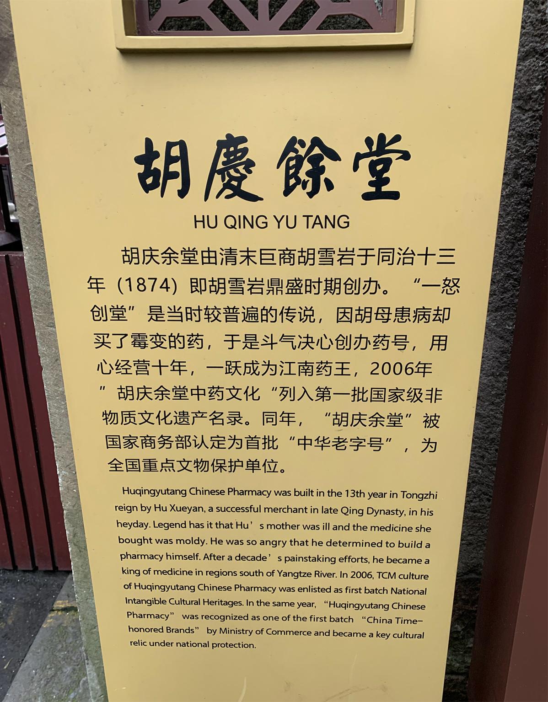 """""""中华老字号""""——胡庆余堂"""