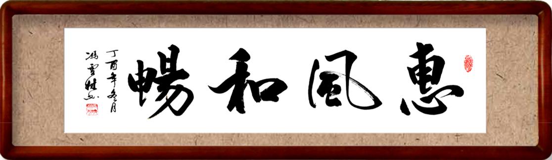惠风和畅书法作品欣赏