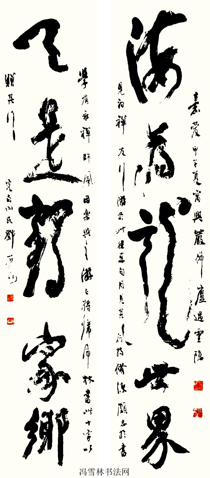邓石如海为龙世界天是鹤家乡行草五言联欣赏