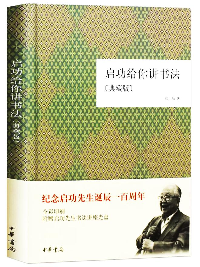 纪念启功先生诞辰一百年《启功给你讲书法》