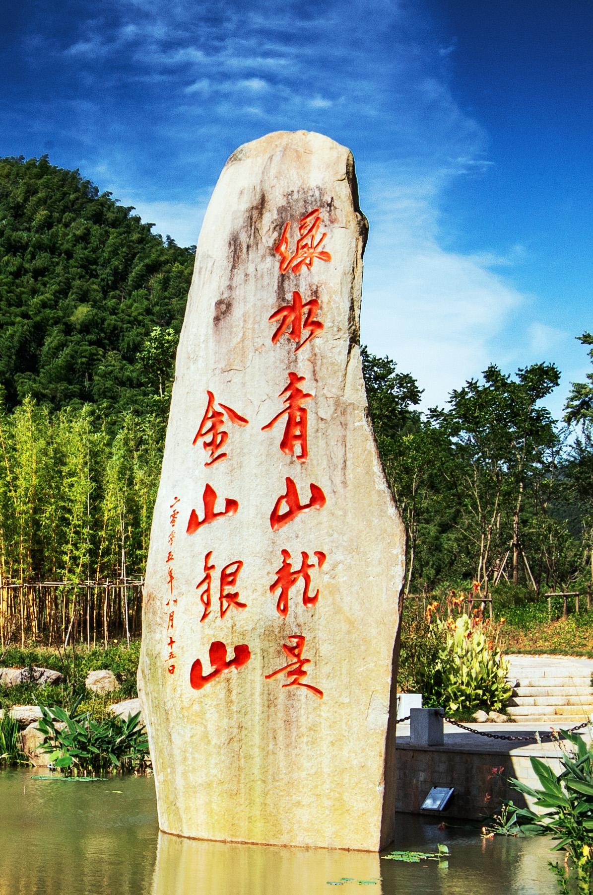 浙江安吉余村绿水青山就是金山银山石刻书法由梁平波题写