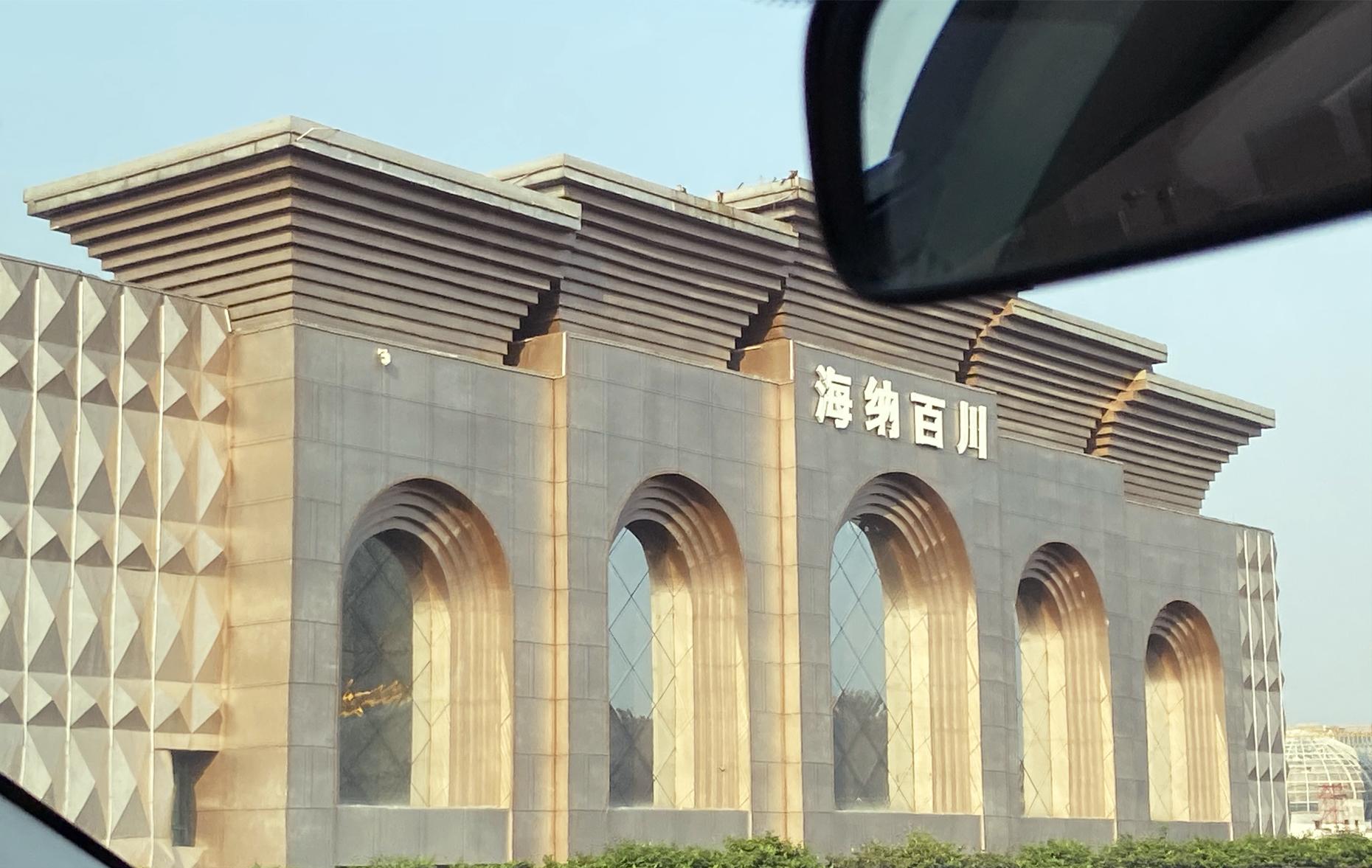"""以""""海纳百川""""命名的酒店――海纳百川酒店"""