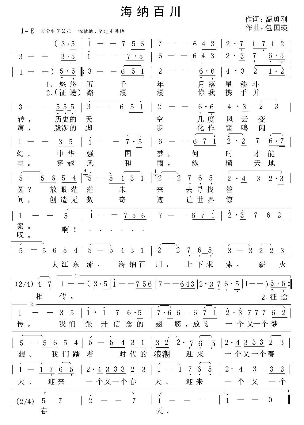 海纳百川歌词、歌谱