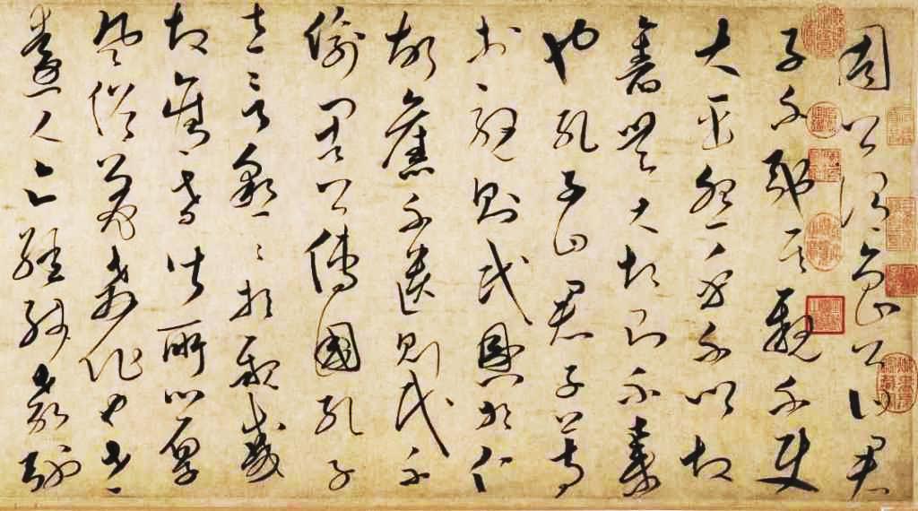 文天祥《草书谢昌元座右辞卷》书法作品(局部)