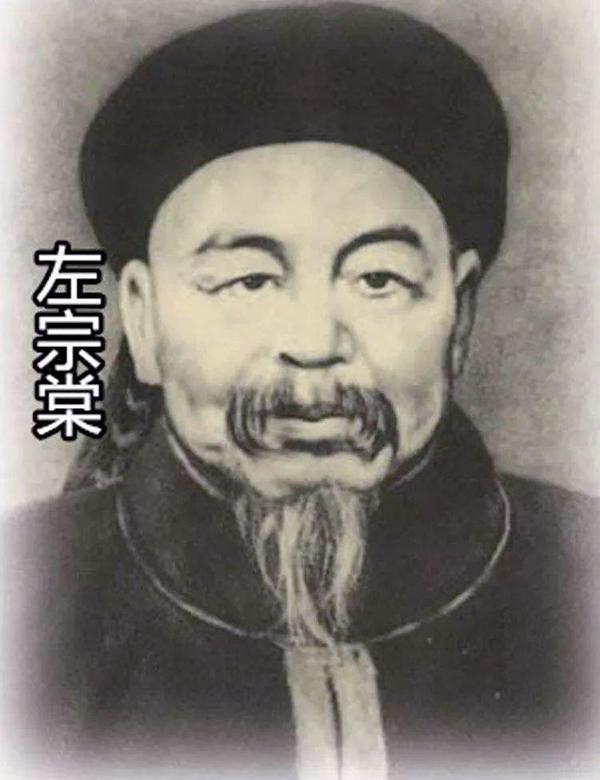 晚清名臣、左文襄公左宗棠画像