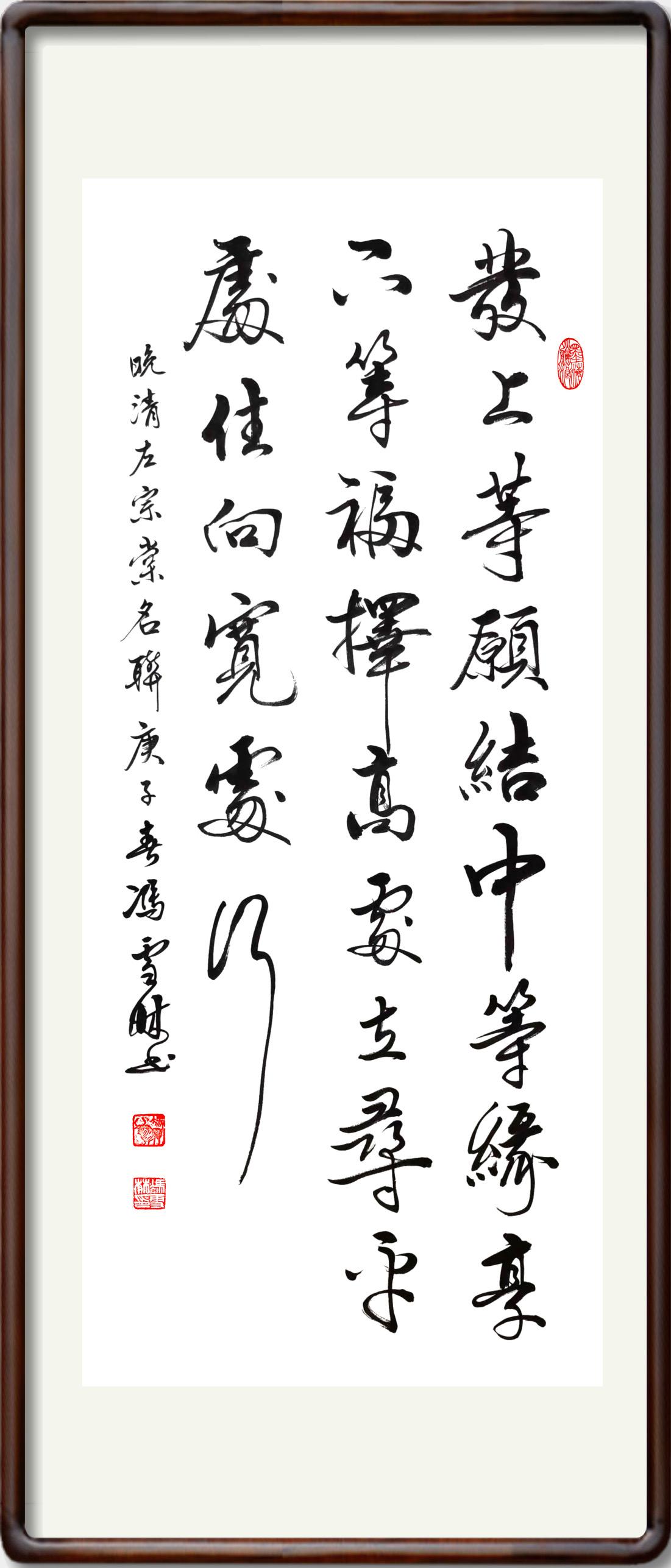 左宗棠名联、发上等愿书法图片