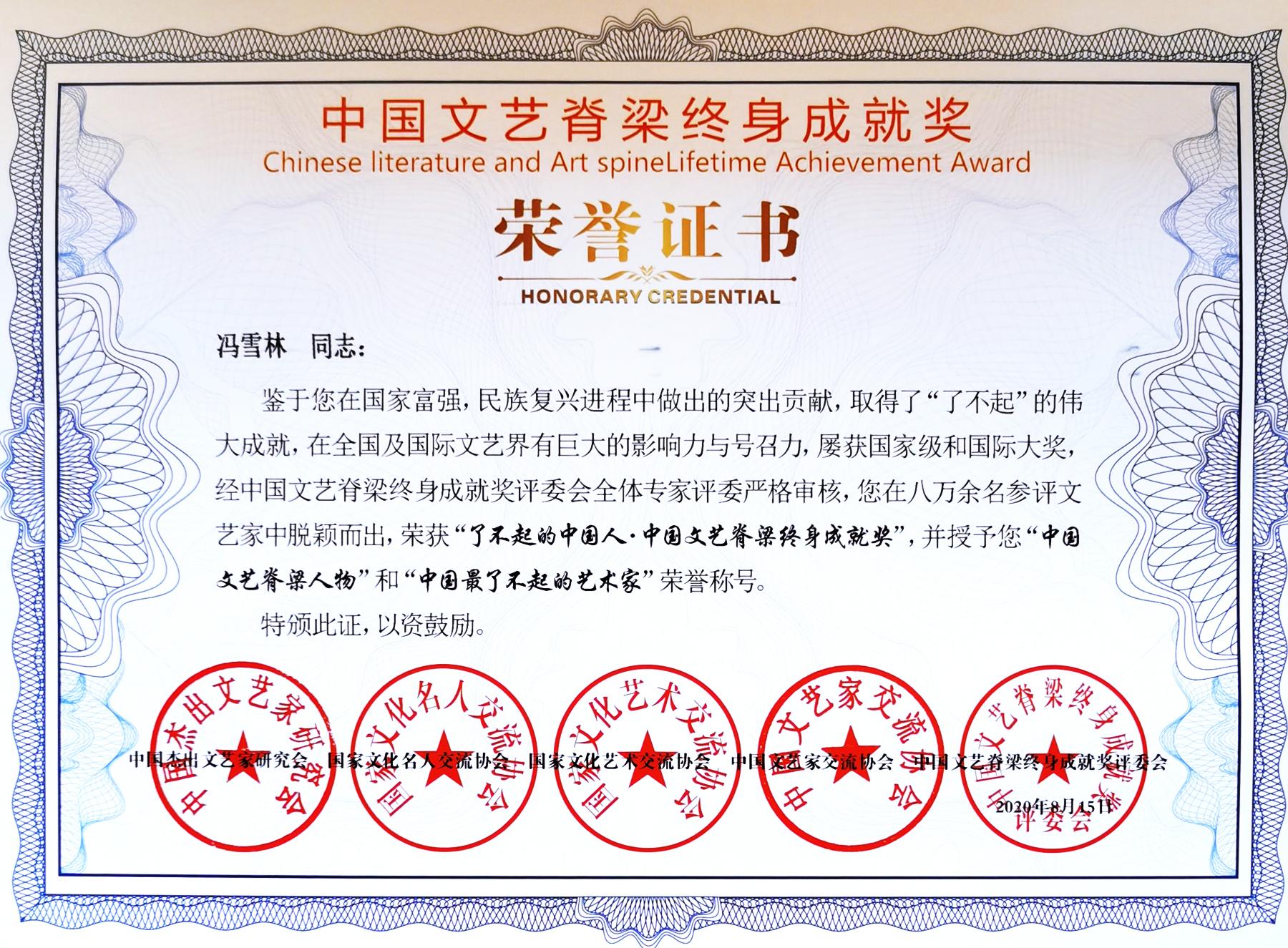 中国文艺脊梁终身成就奖