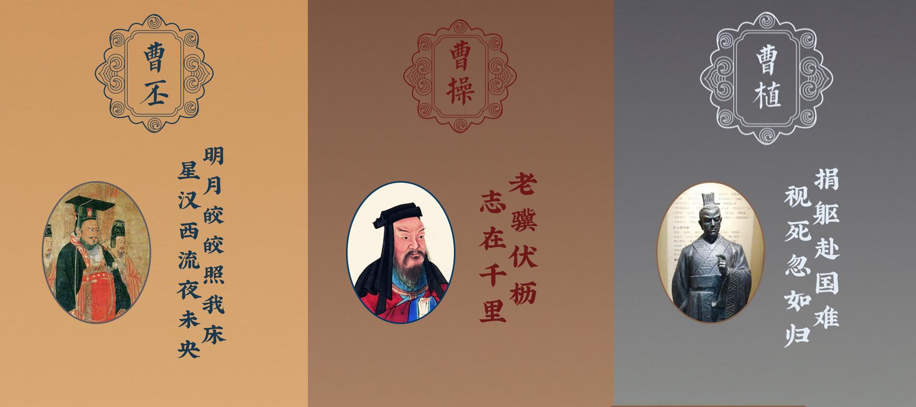 一门三父子文学家――曹操、曹丕、曹植