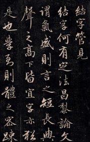 清朝成亲王书法作品(清朝一位顶尖书法家)
