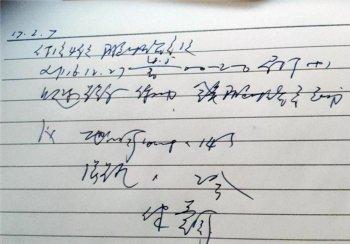 清代御医王碧昌手稿远胜许多现代书法家(字体让现代人膜拜)