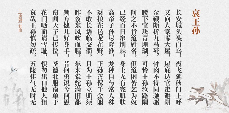哀王孙全文(古诗词作者、翻译注解及赏析)