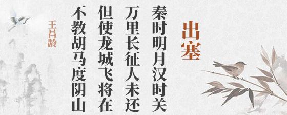 出塞王昌龄(出塞古诗意思及欣析)