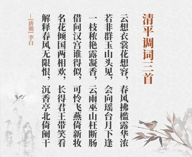 清平调词三首原文(古诗词作者、翻译注解及赏析)