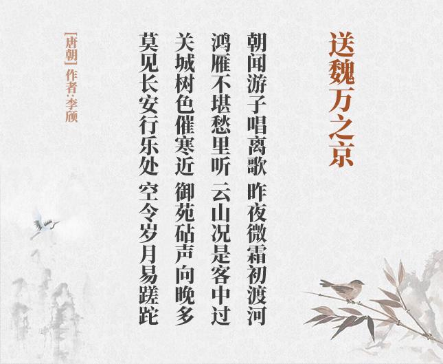 送魏万之京原文(古诗词作者、注解、译文及赏析)