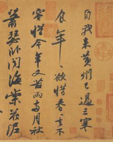 苏轼最好的书法作品《黄州寒食帖》(位列天下第三大行书)