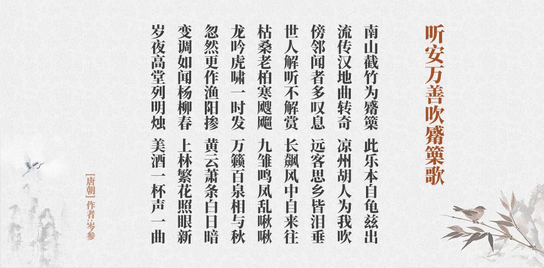 听安万善吹觱篥歌(古诗词原文、译文及赏析)