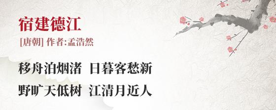 宿建德江(作者孟浩然古诗词意、赏析及翻译)