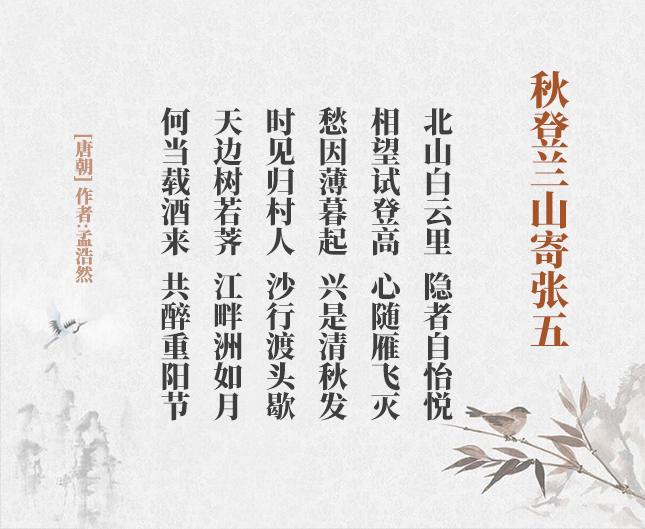 秋登兰山寄张五(古诗词作者、翻译注解及赏析)