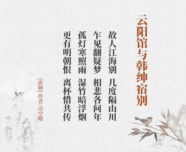 云阳馆与韩绅宿别(古诗词作者、翻译注解及赏析)