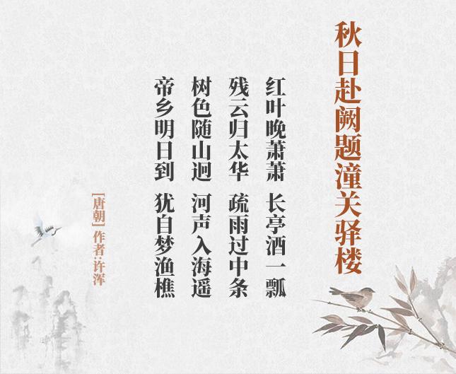 秋日赴阙题潼关驿楼(古诗词作者、翻译注解及赏析)