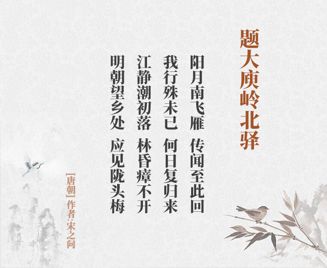 题大庾岭北驿(古诗词作者、翻译注解及赏析)