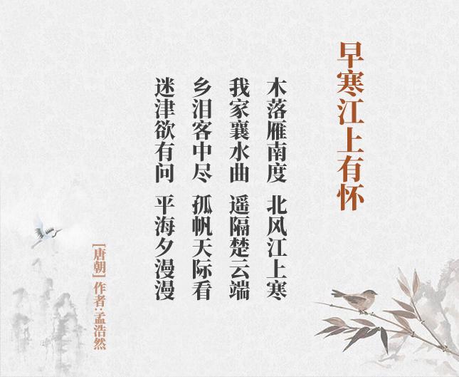 早寒江上有怀(古诗词作者、翻译注解及赏析)
