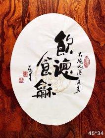 崔振东《饮德食和》手写四字书法真迹(适合办公室挂画)