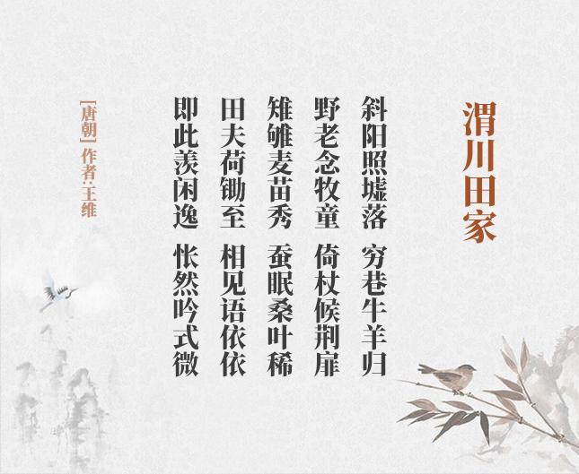 渭川田家(古诗词作者、翻译注解及赏析)