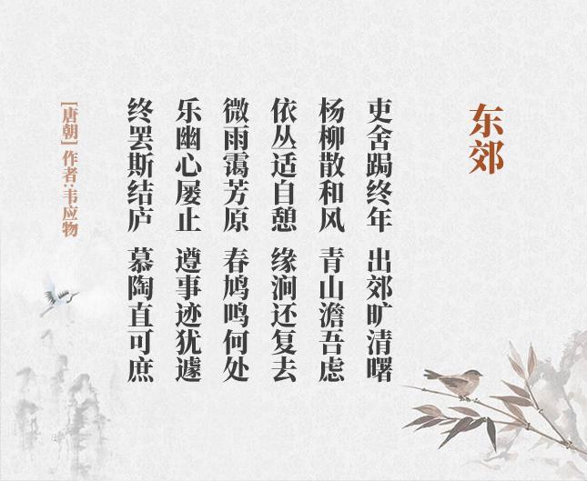 东郊(古诗词作者、翻译注解及赏析)