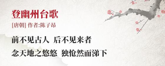 陈子昂登幽州台歌(古诗词作者、翻译注解及赏析)