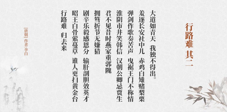 行路难 李白(其二古诗词作者、翻译注解及赏析)