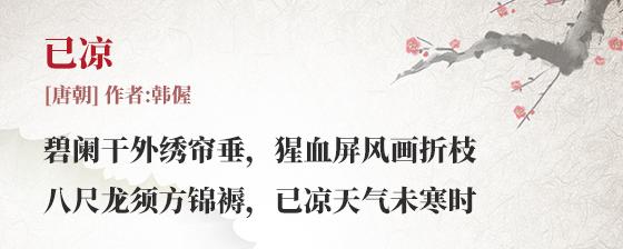 已凉 韩偓(古诗词作者、翻译注解及赏析)