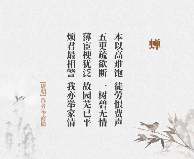 蝉 李商隐(古诗词作者、翻译注解及赏析)