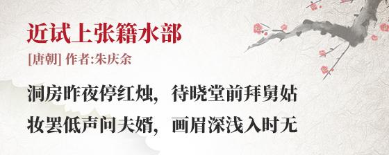 近试上张籍水部(古诗词作者、翻译注解及赏析)