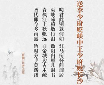 送李少府贬峡中王少府贬长沙(古诗词作者、翻译注解及赏析)