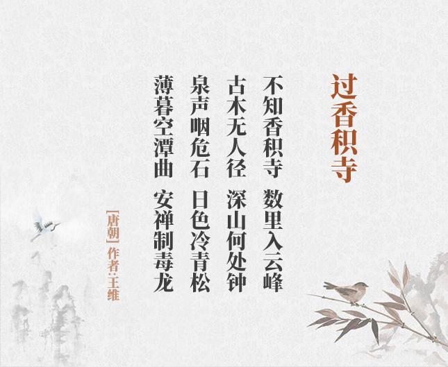 过香积寺(古诗词作者、翻译注解及赏析)