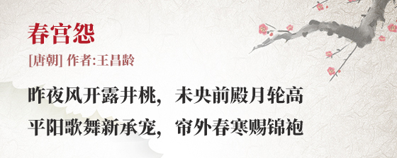 春宫怨(古诗词作者、翻译注解及赏析)