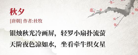秋夕 杜牧(古诗词作者、翻译注解及赏析)