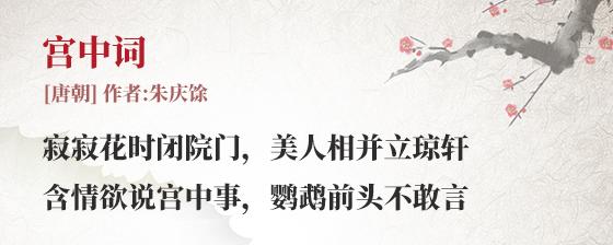 宫中词(古诗词作者、翻译注解及赏析)