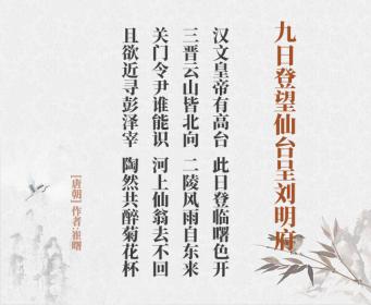 九日登望仙台呈刘明府(古诗词作者、翻译注解及赏析)
