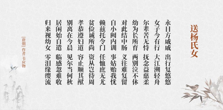 送杨氏女(古诗词作者、翻译注解及赏析)